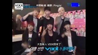 [VIXXHK][中字] 和SISTAR多順拍 MV 的 VIXX~