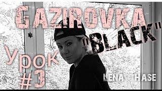 УЧИМ ТАНЕЦ под GAZIROVKA - BLACK || Tanz Mit Hase - Уроки Танцев Для Начинающих || Урок 3
