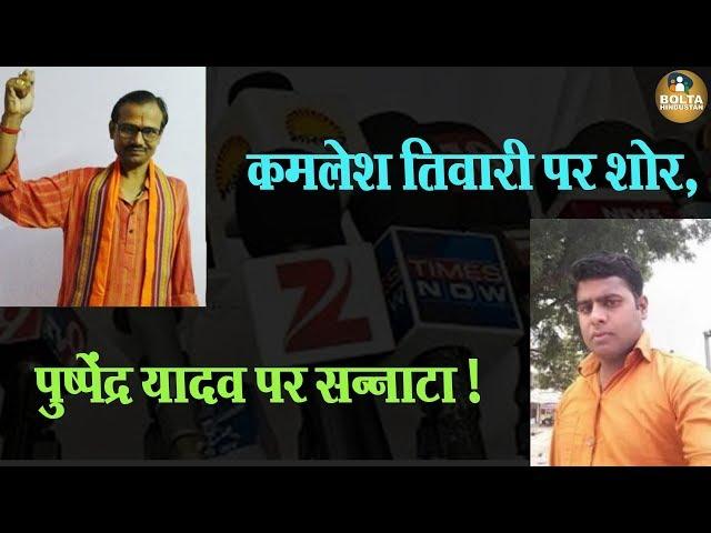 Kamlesh Tiwari पर शोर मचाने वाला Media, Pushpendra Yadav पर चुप क्यों हो जाता है ?