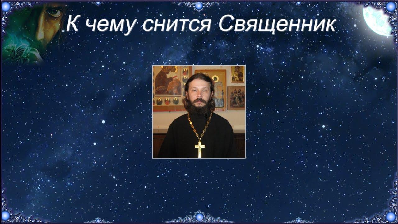 К чему снится Священник (Сонник)
