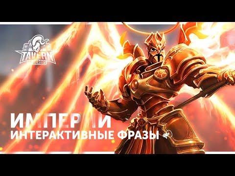 видео: Империй - Интерактивные Фразы | heroes of the storm