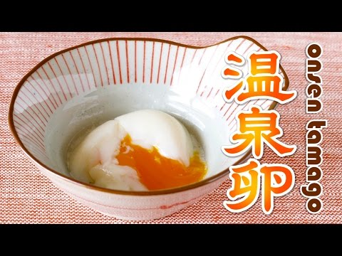 How to Make Onsen Tamago (Soft-Boiled / Hot Spring Eggs) 失敗しない温泉卵の作り方 - OCHIKERON - CREATE EAT HAPPY