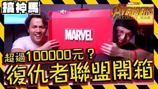 【超豪華開箱】超過 100,000 元 !!【復仇者聯盟】系列產品   鋼鐵人 + 美隊 + 薩諾斯