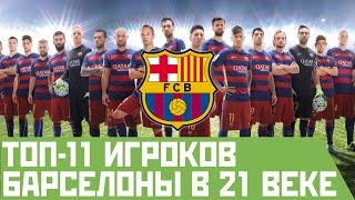 ТОП-11 футболистов Барселоны в 21 веке