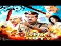 Police Duty - South Indian Super Dubbed Action Film - Latest HD Movie 2016
