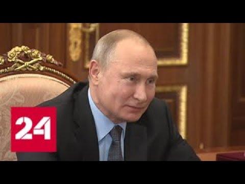 Путин встретился с главой Российской академии наук Александром Сергеевым - Россия 24