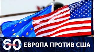60 минут. ЕВРОПА ПРОТИВ США: западные проекты страдают из-за антироссийских санкций. От 25.07.17