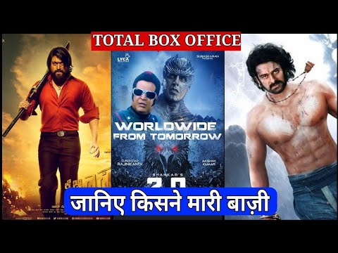 KGF vs 2.0 vs Baahubali | KGF total Collection | 2.0 Total collection | Baahubali total Collection