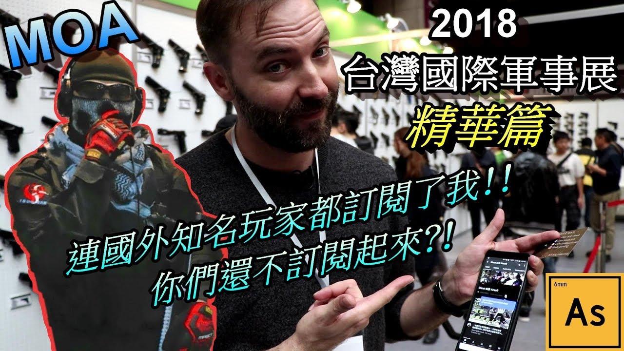 【Ghost】MOA 生存遊戲 臺灣國際軍事展 精華篇 都看看是誰來了~ 2018 Taiwan MOA Exhibition feat.Airsoftology - YouTube
