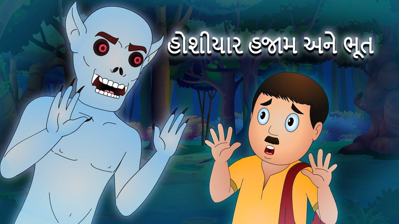 હોશીયાર હજામ અને ભૂત | The Clever Barber and The Ghost |  જાદુઈ વાર્તાઓ @JingleToons Gujarati