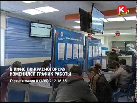КРТВ. В ИФНС по Красногорску изменился график работы