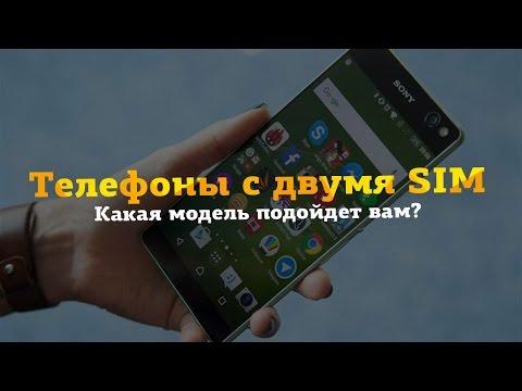 Лучшие недорогие смартфоны с двумя SIM-картами 2016