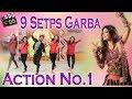 Kamariya Song | 9 સ્ટેપ ગરબા action No.1 | 9 Step Garba | Sathiya Garba