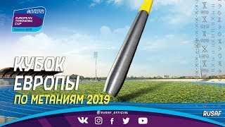 Кубок Европы по метаниям 2019
