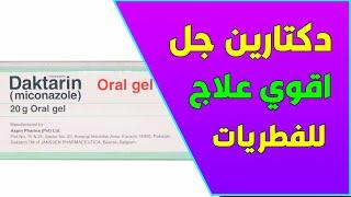كل شيء عن دكتارين جيل Daktarin Oral Gel لعلاج فطريات الفم عند الاطفال والرضع والكبار Youtube