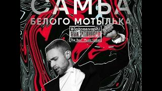 Егор Крид  -  Самба белого мотылька (2017 Сочи  Роза Хутор)