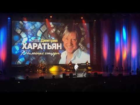 60-летний юбилей народного артиста Дмитрия Харатьяна