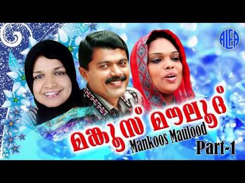 Mankoos Maulood Part 1 | മങ്കൂസ് മൗലൂദ് | Malayalam Mappilapattukal | Mappila Songs