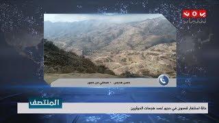 حجور ... حالة استنفار قصوى  لصد هجمات المليشيا وقبائل حجور تقبض على طاقم تصوير حوثي