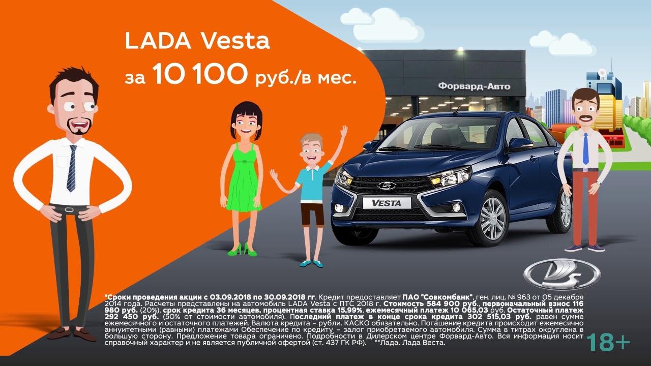 Новая LADA Vesta за 10 100 руб./в мес.