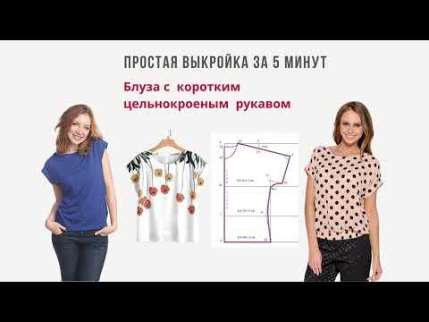 Простая выкройка блузки с коротким цельнокроеным рукавом | Выкройка для начинающих | Blouse Pattern