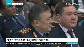 24.01.2020 - Ақпарат - 14:00