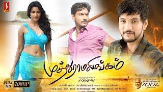 Muthuramalingam Tamil Full Movie | Gautham Karthik, Priya Anand, Napoleon, Ilaiyaraaja | Full HD