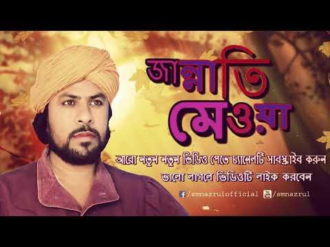 SM Nazrul - Unreleased (Full Album) | জান্নাতি মেওয়া | Jannati Meoaa