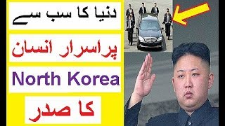 Gambar cover Who is Kim Jong un ? - The Mysterious President