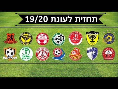 תחזית לעונת 19/20 - תקרה ותחתית לכל הקבוצות בליגת העל בכדורגל