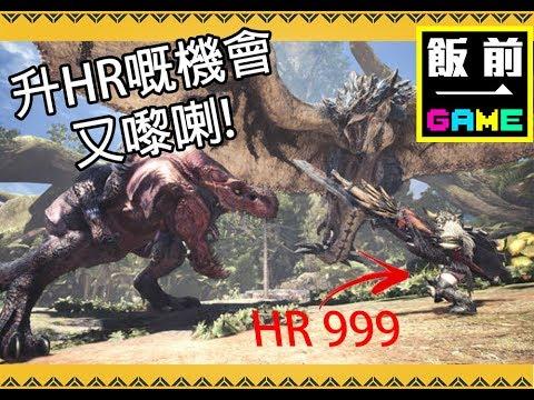 飯前一game【MHW】齊齊沖HR 999  HD