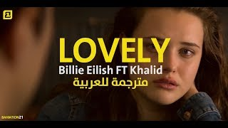 billie eilish - lovely (with khalid) -  مترجمة للعربية ( Reasons why 13)