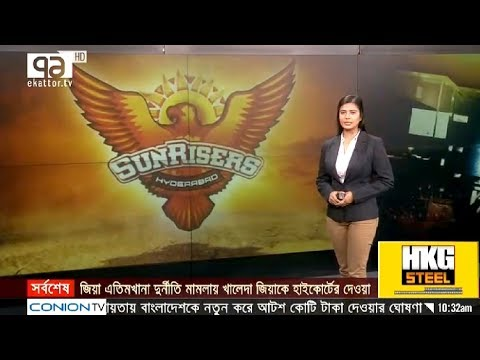 Bangla Sports News Today 8 May 2018 Bangladesh Latest Cricket News Today Update All Sports News