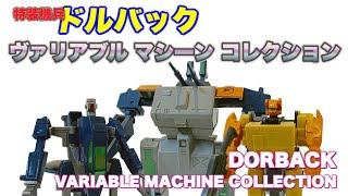 こんにちは! ロボット大好き お絵描き系・玩具チャンネル『ロボラボ』です。 今回遊びたいのは 1983年にテレビ放送された「特装機兵ドルバック」に登場していた3体の可変 ...