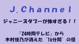 8月30~31日放送の『24時間テレビ』(日本テレビ系)が、 チャリティー...
