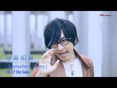「Nameless Story」の参照動画