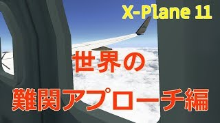 【X-Plane11】B738で山間クイーンズタウン空港へ  - Zibo v3.27q - NZCH to NZQN【フライトシミュレーター】 thumbnail