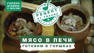 "ТЕСТ ПЕЧИ в ЛЕСНОЙ ""ИЗБУШКЕ"" / готовим мясо в горшках"