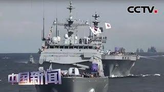 [中国新闻] 韩国派兵霍尔木兹海峡护航 | CCTV中文国际