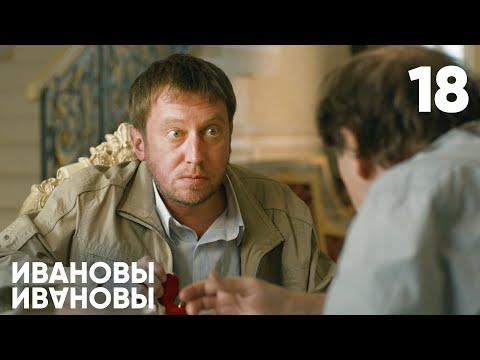Ивановы - Ивановы   Сезон 1   Серия 18