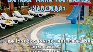 видео г Анапа, Благовещенская: отдых в гостевом доме Любаша, лето 2017
