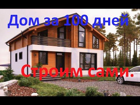 Дом за 100 дней строим сами. Оптимизация проекта.