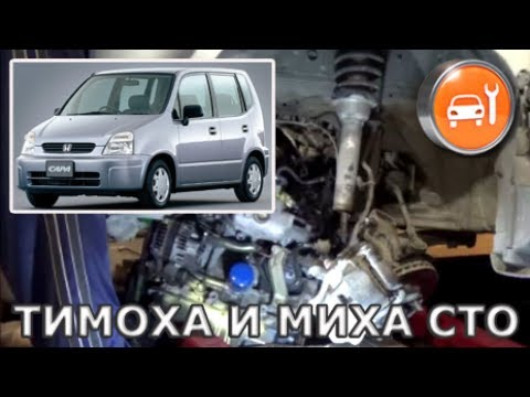 D15B - Замена ДВС (Honda Capa)