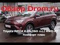 Toyota RAV4 2017 2.2D (150 л.с.) 4WD АT Комфорт плюс - видеообзор