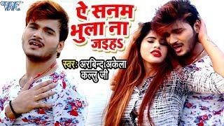 Kallu के सच्चे प्यार की दर्दभरा VIDEO SONG - Ae Sanam Bhula Na Jaiha - Bhojpuri Sad Songs 2018