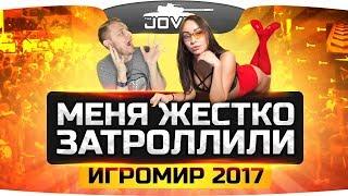 Джова жестоко затроллили на Игромире-2017!