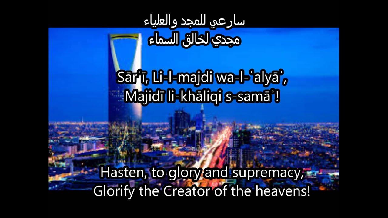 Saudi Arabian Anthem [English Translation]