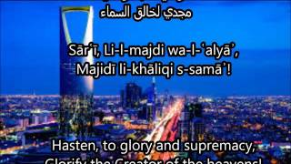 Saudi Arabian Anthem [English Translation]