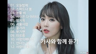 홍진영_오늘밤에(가사와듣기)_2019.3월 앨범전곡