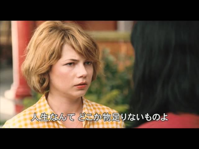 映画『テイク・ディス・ワルツ』予告編